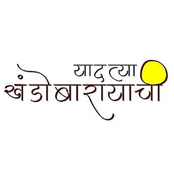 Yaad Tya Khandoba Rayachi