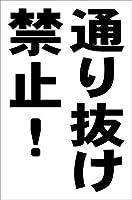 シンプル縦型看板 「通り抜け禁止!(黒)」駐車場 屋外可(約H45.5cmxW30cm)