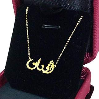 21K Gold Plated Necklace Afnan name