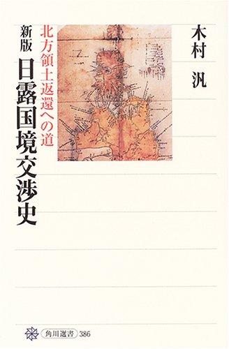 新版 日露国境交渉史 北方領土返還への道 (角川選書)