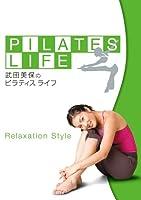 武田美保のPILATES LIFE RELAXATION STYLE [DVD]