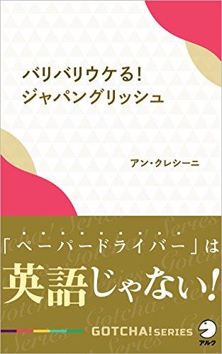 バリバリウケる!ジャパングリッシュ 「ペーパードライバー」は英語じゃない! GOTCHA!新書 (アルク ソクデジBOOKS)