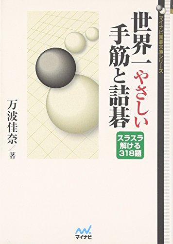 マイコミ囲碁文庫シリーズ 世界一やさしい手筋と詰碁 スラスラ解ける318題の詳細を見る
