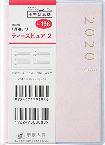 高橋手帳2020年B7ウィークリーティーズピュア2ピンクNo.196(2019年12月始まり)