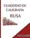 Cuaderno de caligrafia Rusa: Regalo perfecto para aprender rápidamente el alfabeto ruso | Libro de ejercicios para aprender el idioma y aprender a escribir ruso. Ideal para niños y adultos.