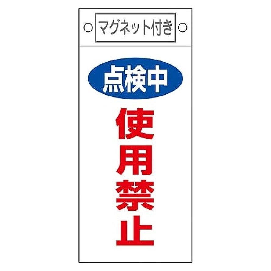 ロープちっちゃい石化する命札 「点検中 使用禁止」 札-416/61-3387-35