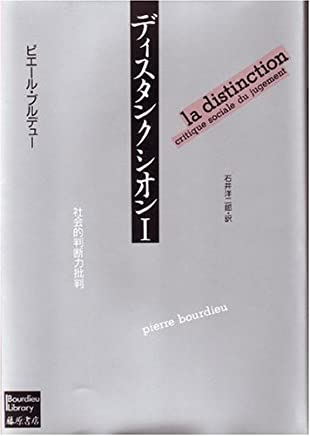 ディスタンクシオン <1> -社会的判断力批判 ブルデューライブラリー