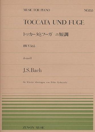 ピアノピースー355 トッカータとフーガニ短調 (全音ピアノピース)