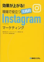 効果が上がる! 現場で役立つ実践的Instagramマーケティング
