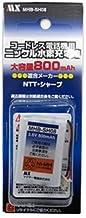 マクサー電機 シャープ コードレスホン子機用充電池【A-002同等品】/SH08