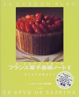 ル・コルドン・ブルーのフランス菓子基礎ノート2―サブリナを夢みて〈5〉