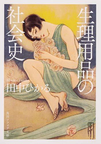 生理用品の社会史 (角川ソフィア文庫)