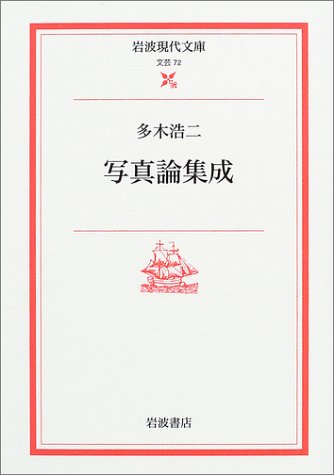 写真論集成 (岩波現代文庫)