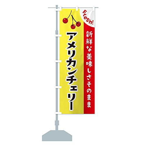 アメリカンチェリー のぼり旗 サイズ選べます(ハーフ30x90cm 左チチ)