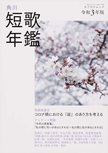 短歌年鑑 令和3年版 (カドカワムック)の詳細を見る