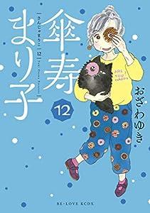 傘寿まり子(12) (BE・LOVEコミックス)
