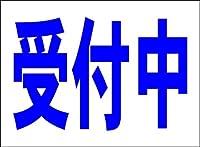 シンプル看板 「受付中(紺)」<スクール・塾・教室> Mサイズ 屋外可(約H60cmxW45cm)
