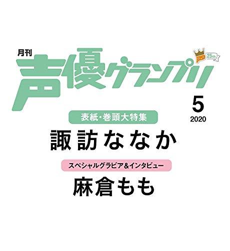 声優グランプリ 2020年 05 月号 [雑誌]