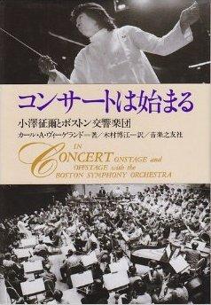 コンサートは始まる―小澤征爾とボストン交響楽団
