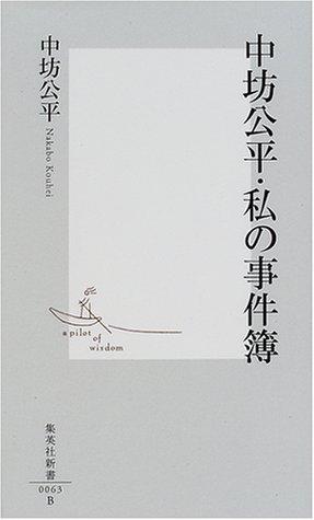 中坊公平・私の事件簿 (集英社新書)