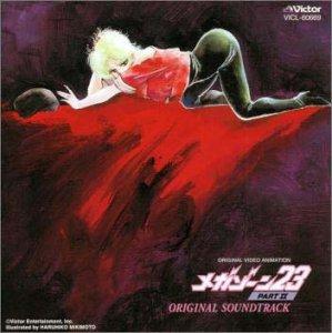 メガゾーン23(2) OST