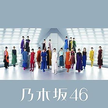 しあわせの保護色 (Special Edition)