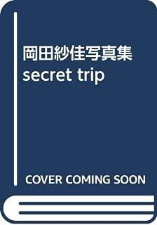岡田紗佳写真集 secret trip 【シークレットトリップ】