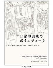 日常的実践のポイエティーク (ちくま学芸文庫)