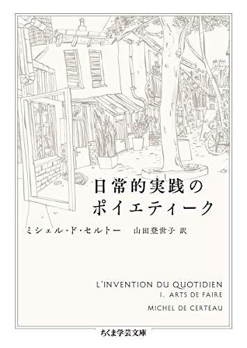 日常的実践のポイエティーク (ちくま学芸文庫, セ-8-1)