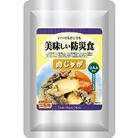 アルファフーズ 美味しい防災食 (50食入) 肉じゃが /3-7723-01