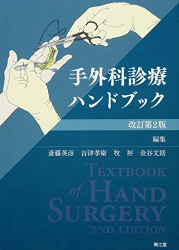 手外科診療ハンドブックの詳細を見る