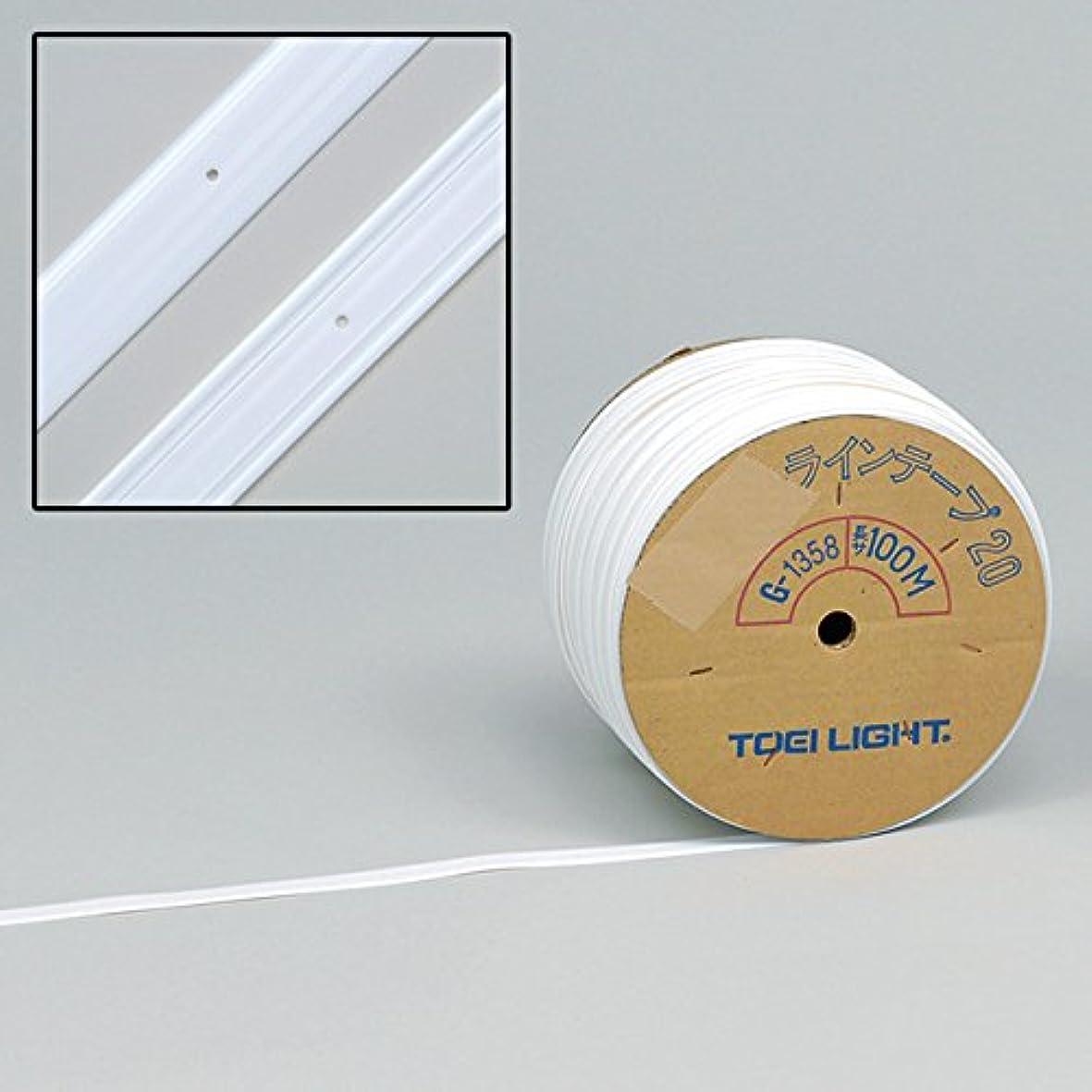 である同情瞳TOEI LIGHT(トーエイライト) ラインテープPE20/100 G1358 G1358