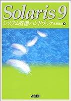 Solaris9 システム管理ハンドブック