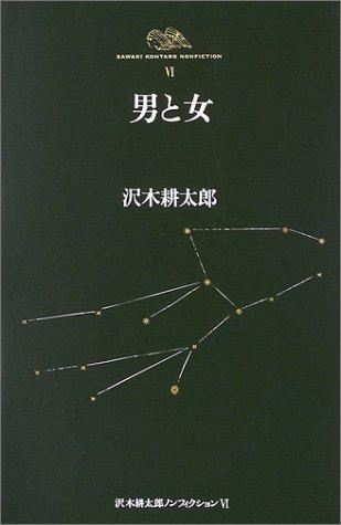 男と女 (沢木耕太郎ノンフィクション6)