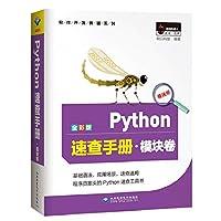 Python速查手册·模块卷(全彩版)