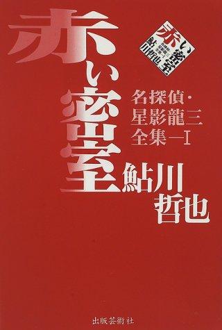 赤い密室―名探偵・星影龍三全集〈1〉 (名探偵・星影竜三全集 (1))