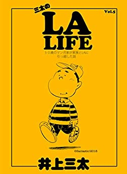 [井上 三太]の三太のLA LIFE Vol.5 50歳のマンガ家が家族とLAに引っ越した話