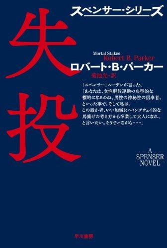失投 (ハヤカワ・ミステリ文庫 (HM 110‐1))
