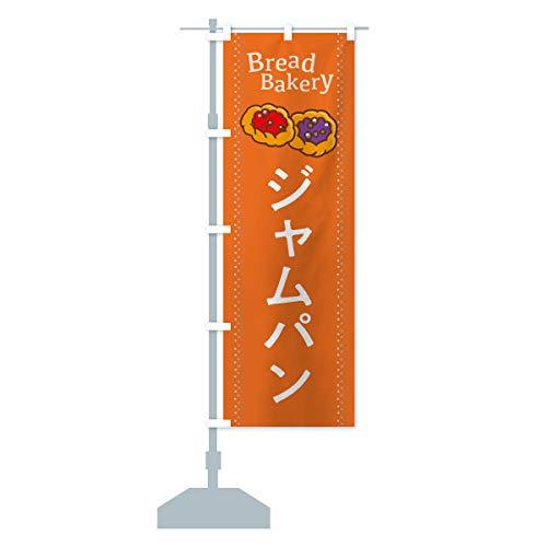 ジャムパン のぼり旗 サイズ選べます(ジャンボ90x270cm 左チチ)