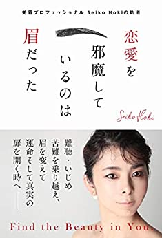 [Seiko Hoki]の『恋愛を邪魔しているのは眉だった』  美眉プロフェッショナルSeiko Hokiの軌道