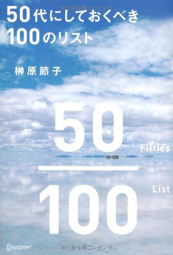 50代にしておくべき100のリスト