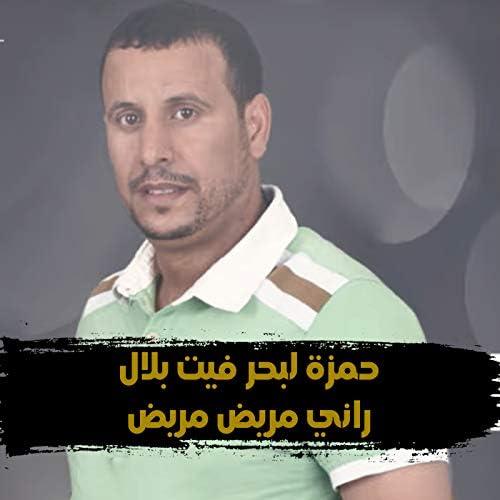 Hamza Labhar Ft Bilal