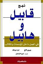 كتاب نهج قابيل وهابيل في العمل داخل المؤسسات والمكاتب للمؤلف  جيري لانغ و تود دومكه  - 6000549