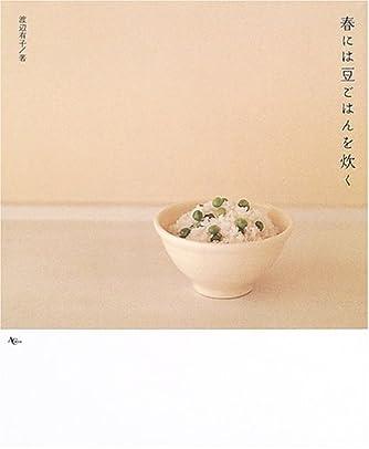 春には豆ごはんを炊く (AC mook)