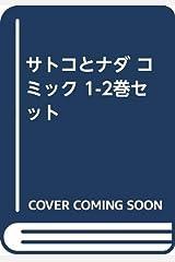 サトコとナダ コミック 1-2巻セット -