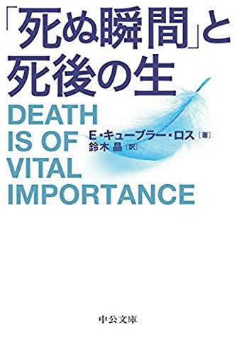 「死ぬ瞬間」と死後の生 (中公文庫 (キ5-7))