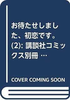 お待たせしました、初恋です。(2) (講談社コミックス別冊フレンド)