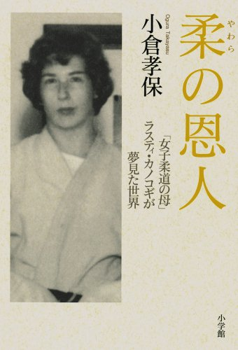"World Rusty Kanokogi ""mother of women's judo"" benefactor of soft dreamed of (2012) ISBN: 4093897417 [Japanese Import]"