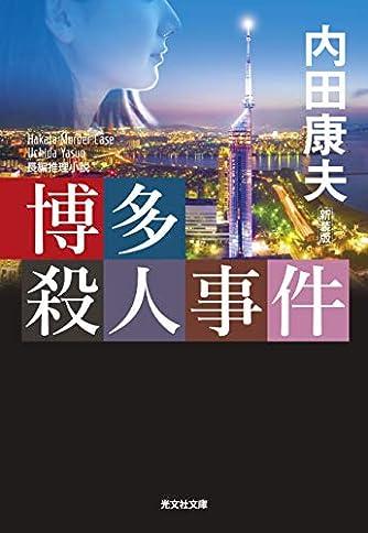 博多殺人事件 新装版 (光文社文庫 う 1-88)
