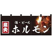 のれん 酒・ビール 炭火ホルモン(黒) NR-12 (受注生産)【宅配便】 焼肉 居酒屋 [並行輸入品]